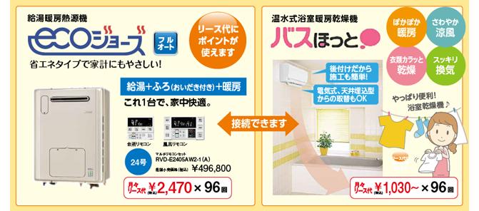 給湯暖房熱源機 ecoジョーズ・温水式浴室暖房乾燥機 バスほっと