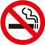 たばこ禁止