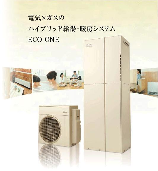 ハイブリッド給湯・暖房システム ECO ONE