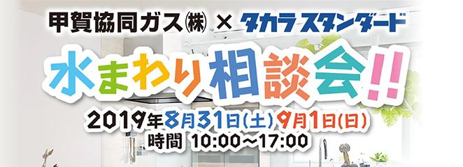 水回り相談会!!2019年8月31日(土)9月1日(日)時間10:00~17:00