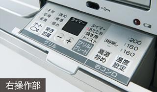 文字とアイコンが見やすく配置されており、迷わず操作が出来ます
